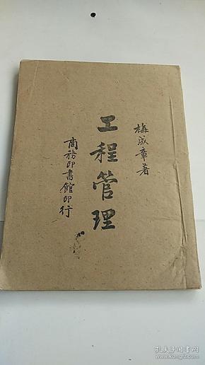 工程管理(民国三十四年再版,草纸本)