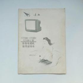 长虹C2588Z、C2588V、C2588PZ型彩色电视机使用说明书