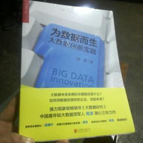 为数据而生大数据创新实践