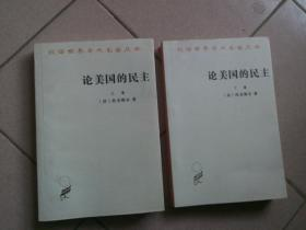 汉译世界学术名著丛书:论美国的民主 上下