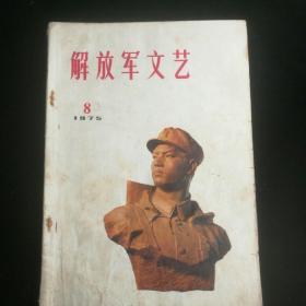 《解放军文艺》  1975年 第8期