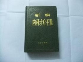 新编内科诊疗手册