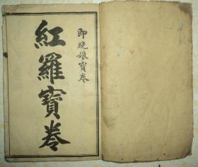 民国宝卷、民国二年夏出版【红罗寳卷即晚娘寳卷】、品好全一册。