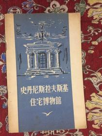 史丹尼斯拉夫斯基住宅博物馆(带插图)【大32开】j