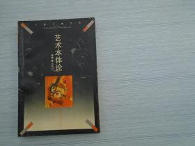 上海三联文库 艺术本体论(大32开平装1本 原版正版老书。详见书影)