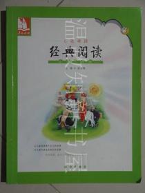 亲近母语:  经典阅读(3年级)  (正版现货)