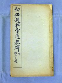 书法必备:民国印本《初拓赵松雪道教碑》存中册 线装一册