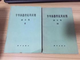 半导体器件及其应用 论文集 【2.3】两册合售