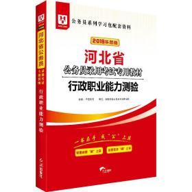 河北省公務員錄用考試專用教材行政職業能力測驗專著2019華圖版華圖教