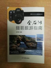 金石滩摄影旅游指南