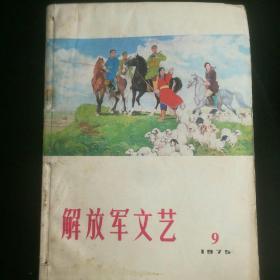 《解放军文艺》  1975年第9期