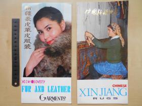 80年代初【中国新疆地毯】【新疆裘皮革皮服装】出口宣传册