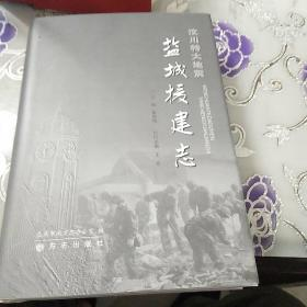 汶川特大地震盐城援建志