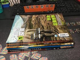 大自然探索 2010年(1-12)2011年(1-12)两年24册合售