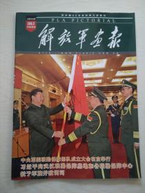 解放军画报2016-9下(950)