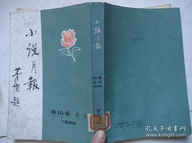 小说月报第16卷1925年4-6