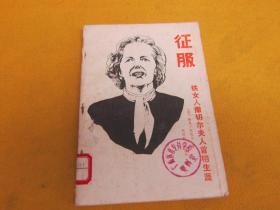 征服:铁女人撒切尔夫人首相生涯——馆藏,有印章标签,泛黄旧,书脊有磨损,如图