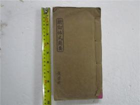 民国九年春节增订小16开线装本 《新订帖式简要》上下卷合一册全(尺寸;24cm*12.8cm)
