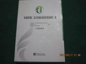 甘肃省第二次全国农业普查资料汇编 (全4册)附光盘