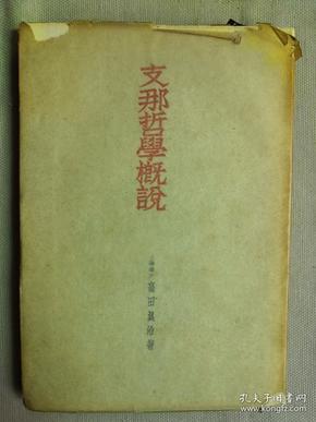 【孔网稀见】1942年(昭和17年)高田真治《中国哲学概说》一册全!论述了伦理学及认识论、形而上学、有神论和无神论、儒家伦理学、道家的道德思想、政治和哲学等