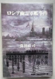 ロシア幽霊军舰事件  (32开,硬精装,有硬质塑模护封)