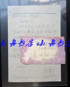 著名声乐教育家、歌唱家 韩德章(1919-1994) 约八十年代致彭-维-纲信札一通一页附实寄封(询问彭所在总政歌舞团是否需要战布拉同志,请给予回复)352