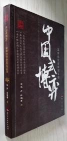 中国式博弈:温州社会变革见证录