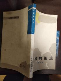 无声的细流(山西青年文学丛书)