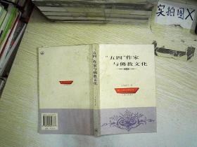 """""""五四""""作家与佛教文化 ,"""