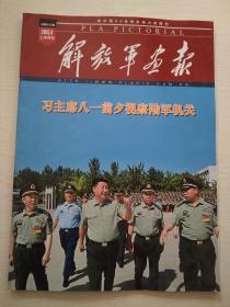 解放军画报2016-8上(947)
