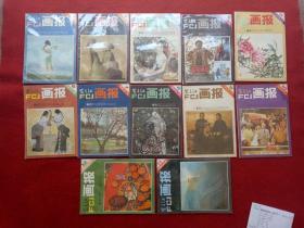 怀旧收藏杂志《富春江画报》1981年12期全浙江人民美术代号32-6