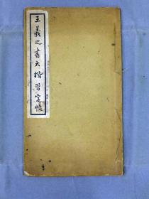书法必备:民国印本《王羲之书大楷习字帖》线装一册全