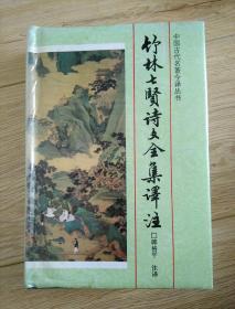 竹林七贤诗文全集译注:中国古代名著今译丛书