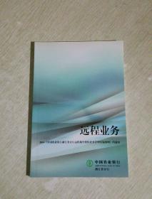 远程业务 2014《中国农业银行浙江省分行远程集中授权业务管理实施细则》的通知