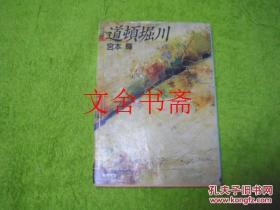 【正版现货】道顿崛川 日文原版