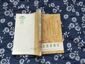 历史故事 精华(战国近现代部分)