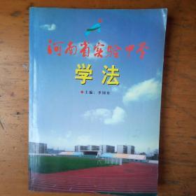河南省实验中学  学法