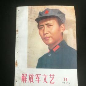 《解放军文艺》  1975年第11期   封面:毛主席在陕北