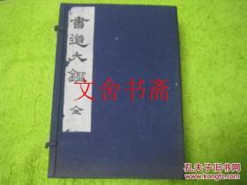 【正版现货】书道大鉴 一函五册 线装 日文版