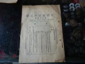 民国二十六年,江西省政府公报