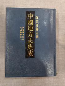 中国地方志集成 浙江府县志辑 55