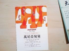话剧小海报:万尼亚舅舅(北京人艺)