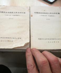 安徽省企业职改工作文件汇编【第一、二合售】1988年