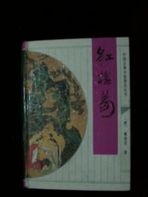 红楼梦 (中国古典小说普及丛书)