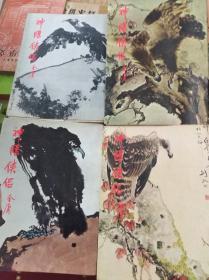 金庸名著<神鵰侠侣>4册全 明河社76年再版,包快递!