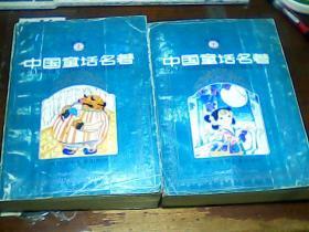 连环画;中国童话名著(上,下)32开