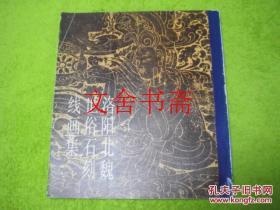 【正版现货】洛阳北魏世俗石刻线画集
