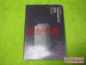 【正版现货】瓷器收藏实鉴 罐 瓶 罐瓶 作者签名本