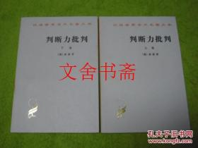 【正版现货】判断力批判 上下 全二册(汉译世界学术名著丛书)