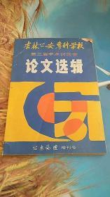 吉林公安专科学校 第三届学术论文会 论文选辑